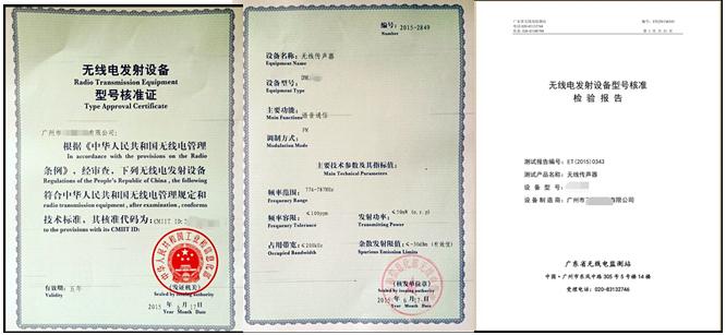 SRRC认证案例